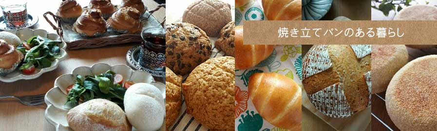 福岡の天然酵母パン教室 ふわり