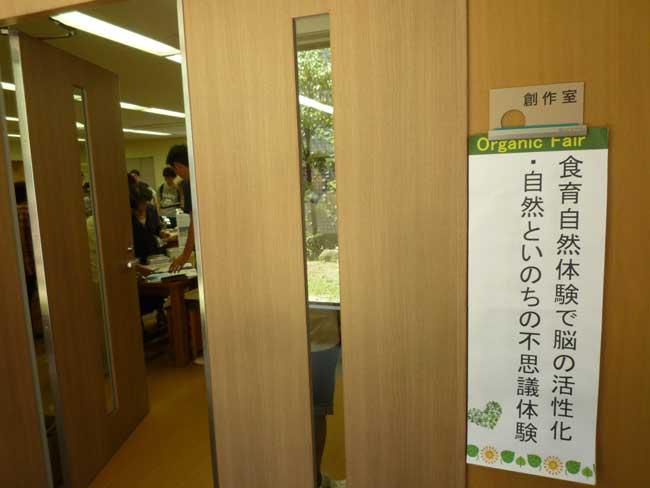 福岡東部オーガニックフェア