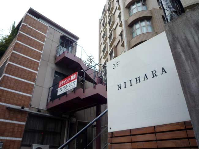 オーガニック料理NIIHARA 外観